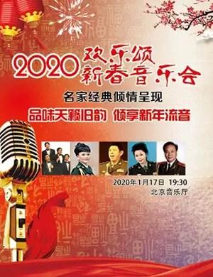 歡樂頌名家與經典北京音樂會