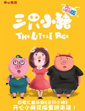 童話劇三只小豬北京站