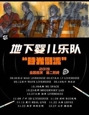 地下嬰兒樂隊上海演唱會