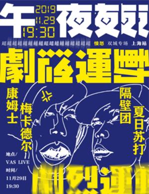 午夜劇烈運動上海演唱會