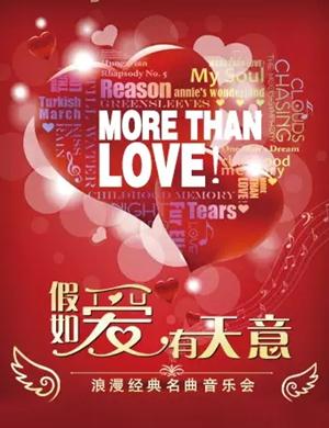 浪漫經典名曲北京音樂會