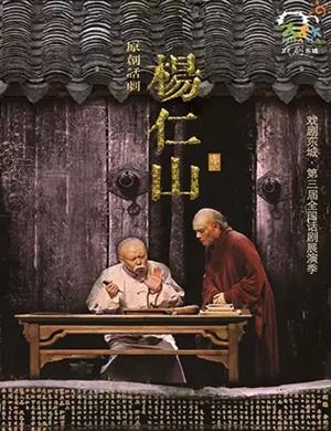 話劇楊仁山北京站