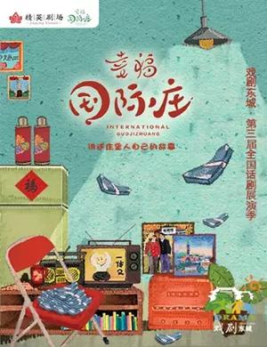 舞臺劇幸福國際莊北京站