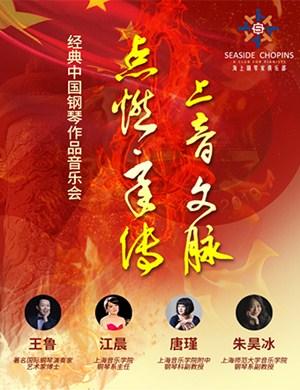 點燃承傳上音文脈上海音樂會
