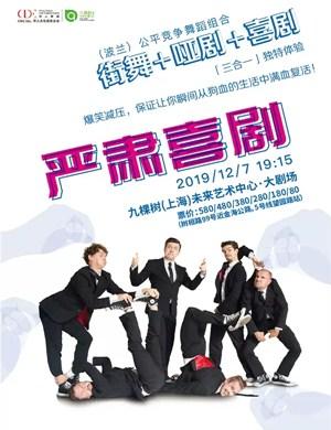 喜劇嚴肅喜劇上海站