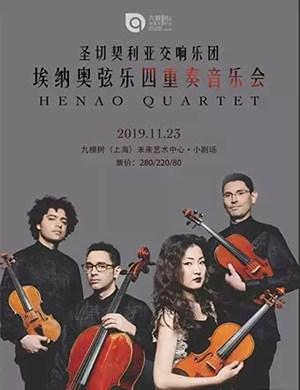 圣切契利亞交響樂團上海音樂會