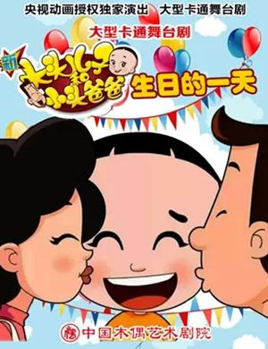 舞臺劇新大頭兒子北京站