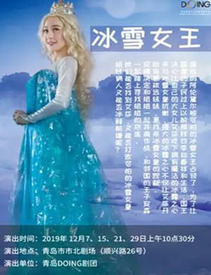 兒童劇冰雪女王青島站