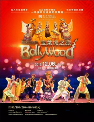 歌舞劇寶萊塢之旅重慶站
