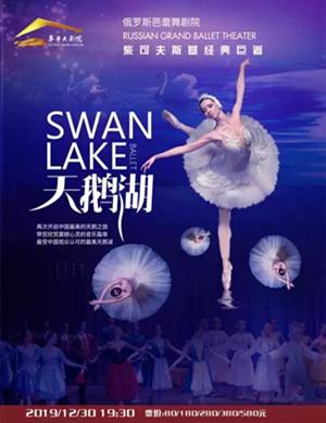 芭蕾舞剧天鹅湖烟台站