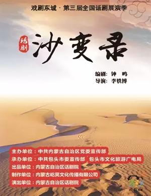 話劇沙變錄北京站