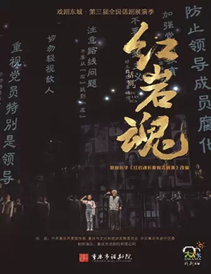 話劇紅巖魂北京站