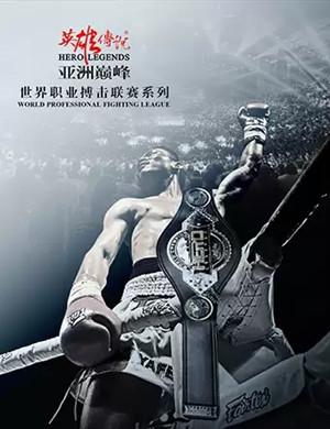 職業搏擊聯賽深圳站