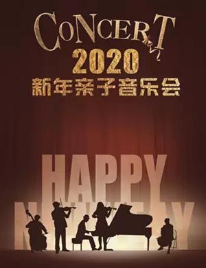 小禮服之夜北京音樂會