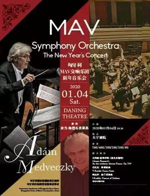 匈牙利MAV交響樂團上海音樂會