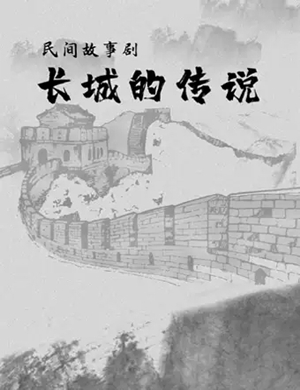 故事劇長城的傳說北京站
