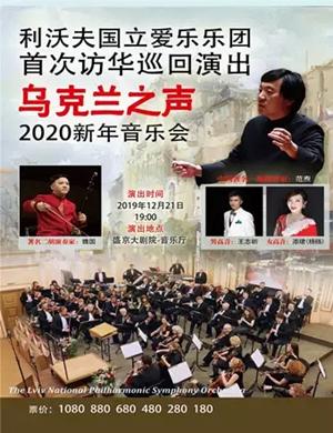利沃夫国立爱乐乐团沈阳音乐会