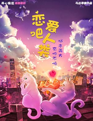 音樂劇戀愛吧人類北京站