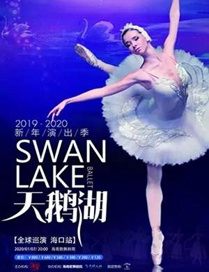芭蕾舞劇天鵝湖海口站