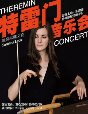 凱瑟琳娜艾克北京音樂會