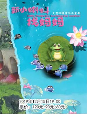 兒童劇新小蝌蚪找媽媽舟山站