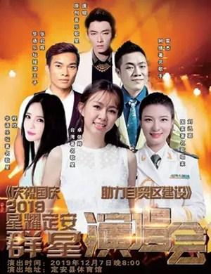 2019卓依婷张启辉定安演唱会