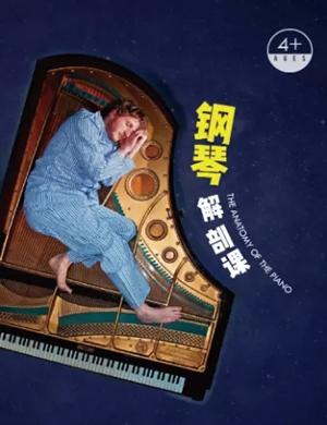 音樂會鋼琴解剖課南京站