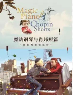 魔法鋼琴和肖邦短篇西安音樂會