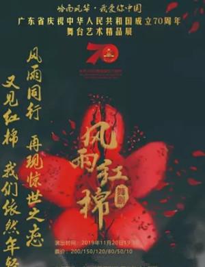 舞劇風雨紅棉惠州站