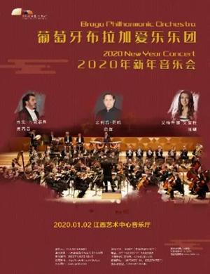 布拉加爱乐乐团南昌音乐会