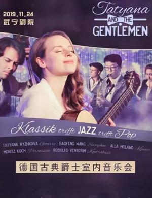 德國古典爵士九江室內音樂會