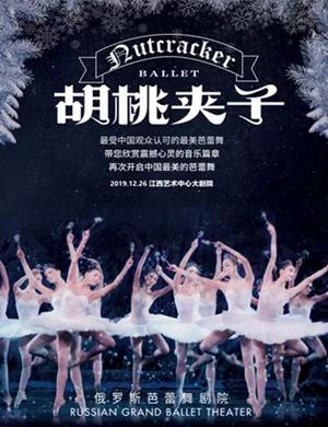 芭蕾舞劇胡桃夾子九江站
