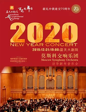 莫斯科交響樂團紹興音樂會