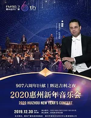 惠州新年音樂會