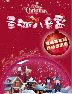 夢幻八音盒北京音樂會