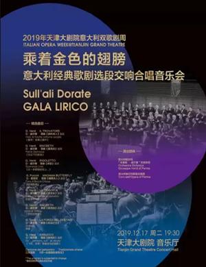 經典歌劇選段天津音樂會