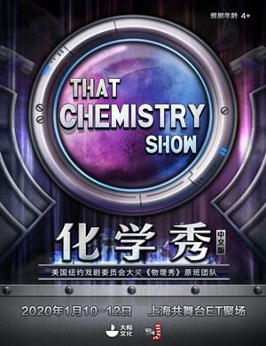 科學劇化學秀上海站