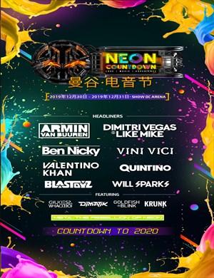 2019NEON曼谷跨年电音节