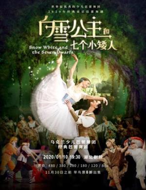 芭蕾舞剧白雪公主武汉站