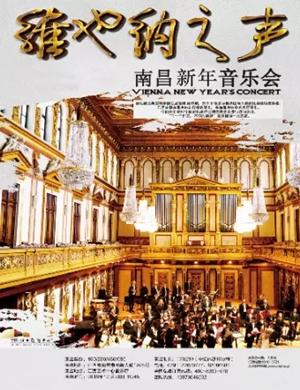 維也納之聲南昌新年音樂會
