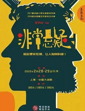 喜劇非常懸疑上海站