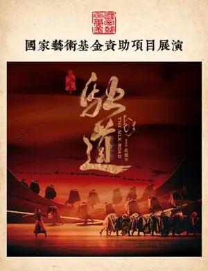 民族舞劇駝道北京站