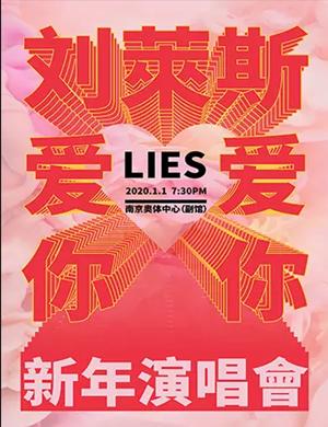 刘莱斯南京演唱会