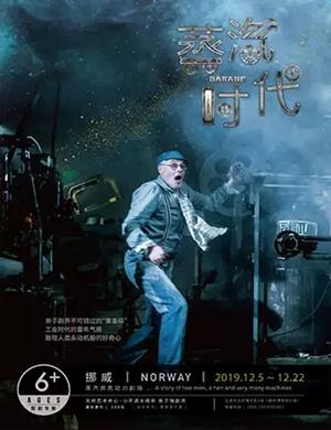 親子劇場蒸汽時代北京站