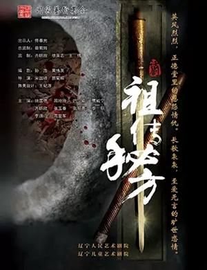 2020話劇祖傳秘方合肥站