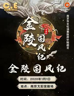 金陵国风纪南京演唱会