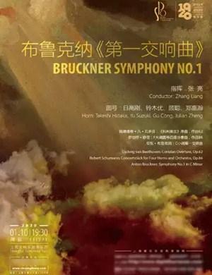 第一交響曲上海音樂會