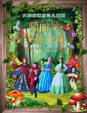 2019儿童剧爱丽丝梦游奇境柳州站