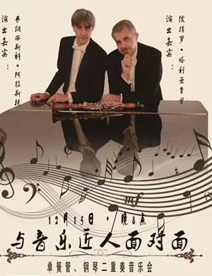 單簧管與鋼琴二重奏海口音樂會