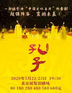 2020舞劇孔子北京站